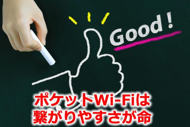 ポケットwifiは繋がりやすさが命.jpg